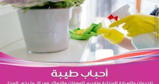 جدول تنظيف البيت اليومي والأسبوعي والموسمي