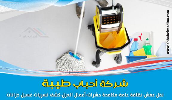 ارخص شركة تنظيف بالدمام والخبر