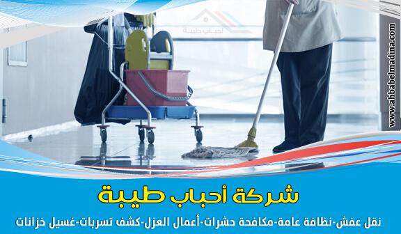 أرخص شركة تنظيف بالدمام وأسعار مغرية لعملائنا
