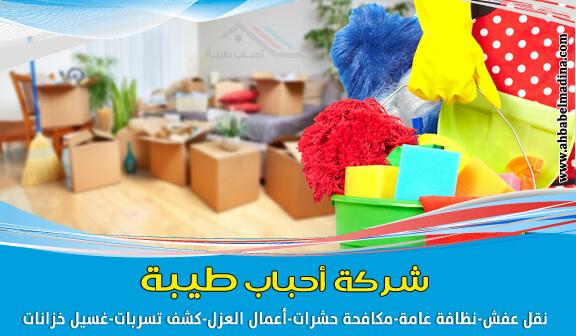 شركة تنظيف بالدمام 0531334317 الخبر القطيف والجبيل النهضة