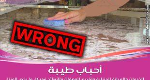 عدة اخطاء اثناء تنظيف المنزل عليكِ تجنبها