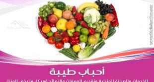 استخدامات بقايا الخضروات والفاكهة