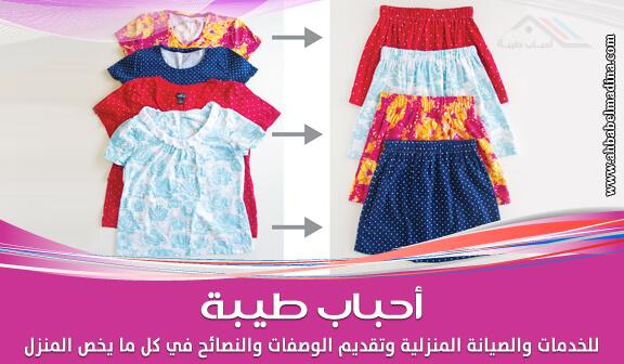 أفكار بسيطة تساعدك في إعادة استخدام الملابس القديمة