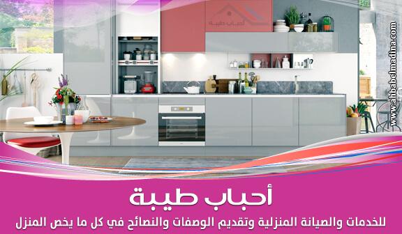 نصائح تنظيف تساعدك على العناية بالمطبخ