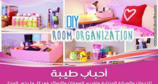 غرفة نومك وتنظيفها 1 لكِ سيدتي أحباب طيبة 310x165 - ترتيب غرفة نومك وتنظيفها بطريقتك الخاصة