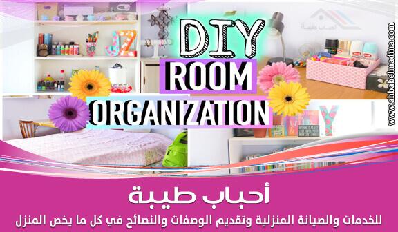 ترتيب غرفة نومك وتنظيفها بطريقتك الخاصة