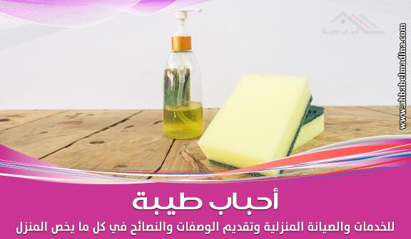 سائل تنظيف الأطباق (الصحون) وأكثر من استخدام له