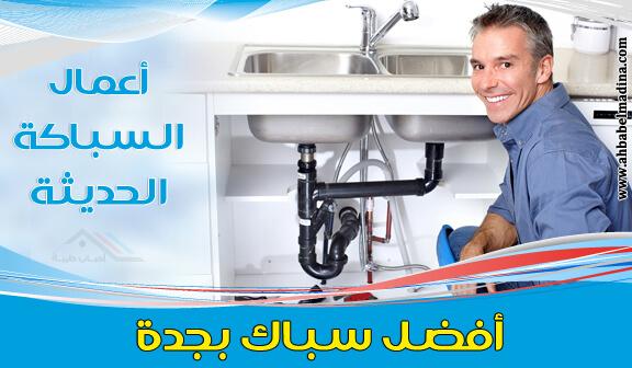 شركة خدمات منزلية بجدة 0500210436