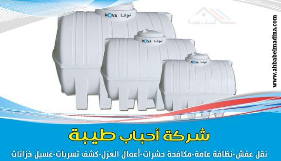 شركة تنظيف خزانات بالدمام والخبر وأسعار تنظيف الخزانات