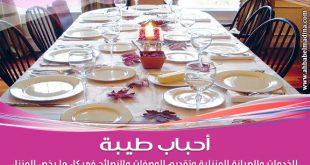 كيفية ترتيب المائدة بالشكل الصحيح