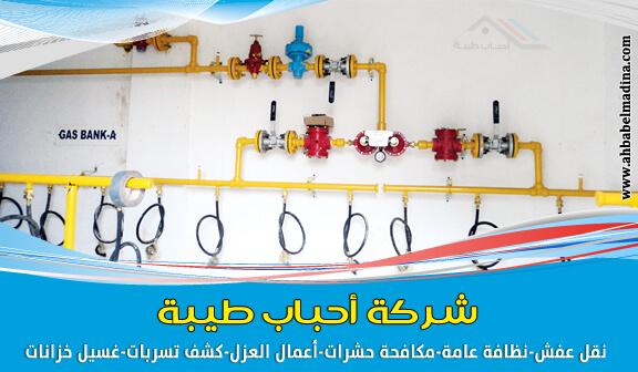 شركة تمديدات الغاز المركزي بالمدينة المنورة