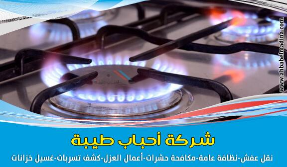 شركة تمديدات الغاز المركزي بالدمام