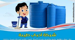 افضل اسعار شركة تنظيف خزانات بجدة وعزل خزانات المياه