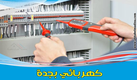 رقم كهربائي بجدة (للإيجار 0561694918) وافضل كهربائي منازل في جده