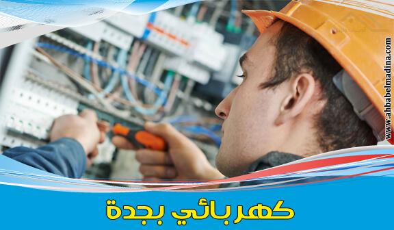 رد: شركة الركن العربي للخدمات المنزلية بالعنيزة