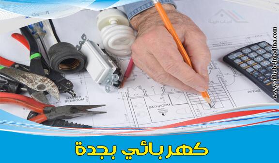 افضل شركات لتقديم الصيانة المنزلية بالمدينة وجدة | احباب طيبة -بجدة-4-أحباب-طيبة