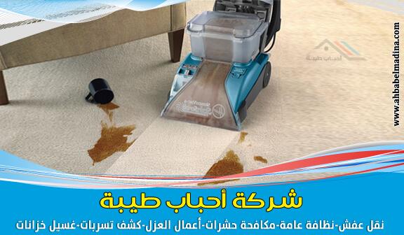 شركة تنظيف بالبخار بجدة { تنظيف منازل - سجاد - ستائر - كنب بالبخار }
