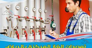 افضل شركة تمديد الغاز المركزي بالرياض ( تمديد - صيانة - كشف تسربات الغاز )