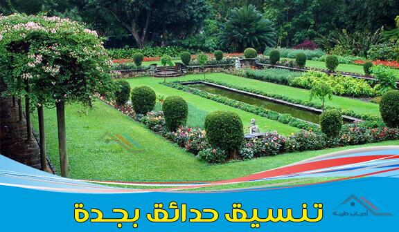 شركة تنسيق حدائق بجدة و خدمات منسق حدائق في جده