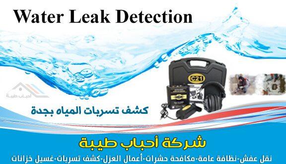 كشف تسربات المياه بجدة 3 أحباب طيبة 576x330 - افضل شركة كشف تسربات المياه بجدة كشف مجاني مع المعاينة
