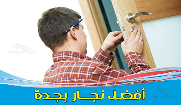 شركة تيجان للصيانة المنزلية بجدة
