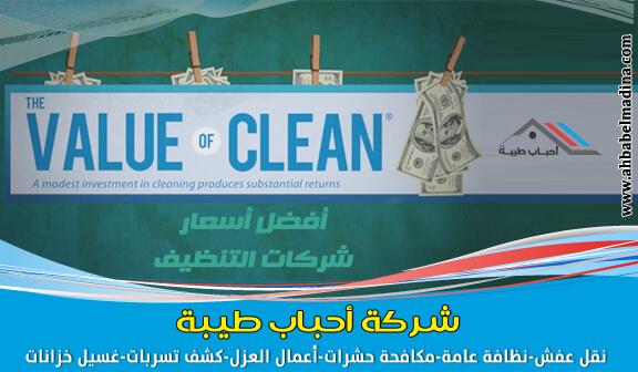 أرخص اسعار شركات التنظيف في جده تجدهها لدينا