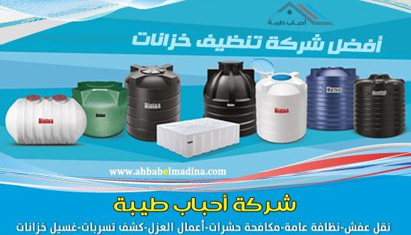 افضل أسعار شركة تنظيف خزانات بالطائف وعزل خزانات المياه