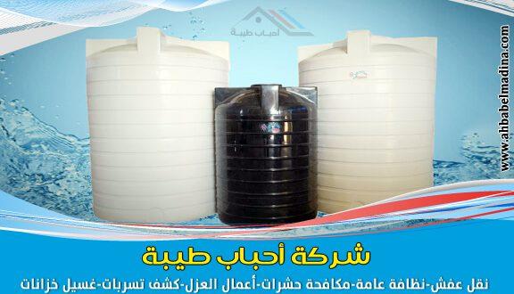 أرخص وافضل شركة تنظيف خزانات بمكة المكرمة - غسيل خزانات مع التعقيم
