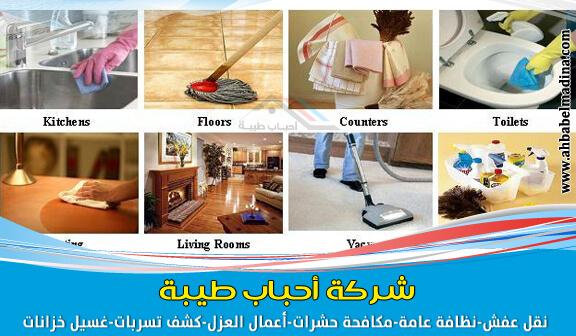 شركة تنظيف شقق بجدة نظافة مثالية