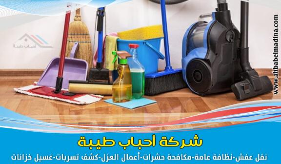 شركة تنظيف منازل بجدة بأفضل أسعار شركات التنظيف في جده