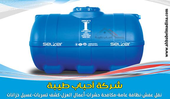 شركة غسيل خزانات بجدة مع إصلاح وصيانة خزان المياه