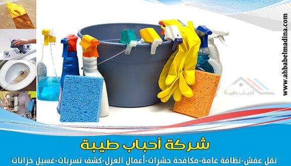 شركة نظافة بجدة بأسعار وخصومات لا تقبل المنافسة