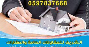 شقق للايجار بالمدينة المنورة / الشريف للمقاولات العامة والعقارات