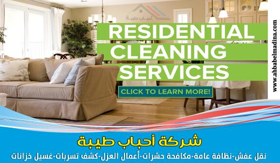 افضل شركة تنظيف بالجبيل بأسعار مغرية حيث تنظيف الفلل والشقق والكنب والمجالس