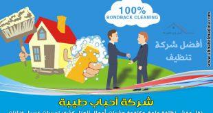 افضل شركة تنظيف بالطائف وأرخص شركة نظافة في الطايف