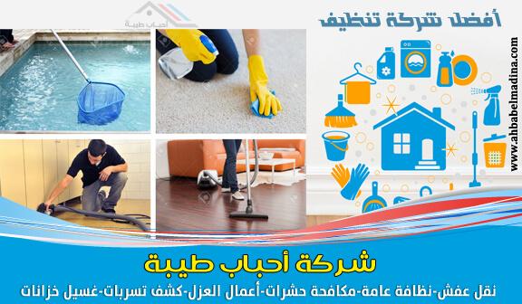 ارخص شركات تنظيف بالمنطقة الشرقية