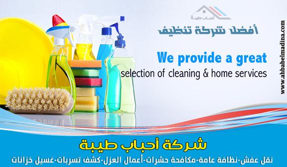 افضل شركة تنظيف بالقطيف وأرخص شركة نظافة بالقطيف