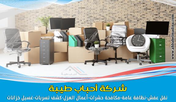 """شركة احباب طيبة للخدمات المنزلية بالطائف """"التنظيف مكافحة الحشرات نقل شركة-نقل-عف"""