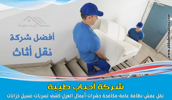 أرخص أسعار شركة نقل عفش بالطائف ونقل اثاث مع الفك والتركيب والتغليف