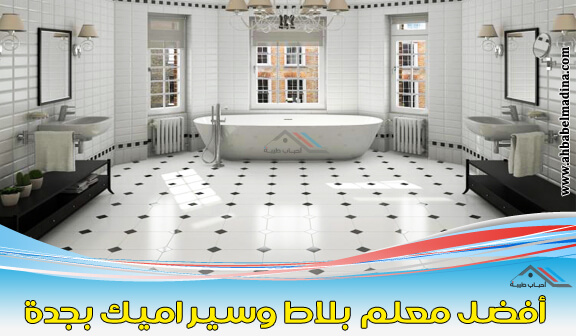 افضل معلم بلاط بجدة ومبلط ممتاز في جدة ومكة - معلم سيراميك في جده