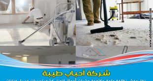 شركة تنظيف بالظهران نظافة شقق ومنازل وخزانات لا مثيل لها
