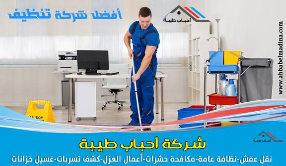 شركة تنظيف بينبع شركة-تنظيف-