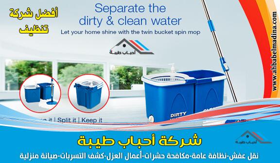 التنظيف (الدمام %D8%A7%D8%B1%D9%82%D